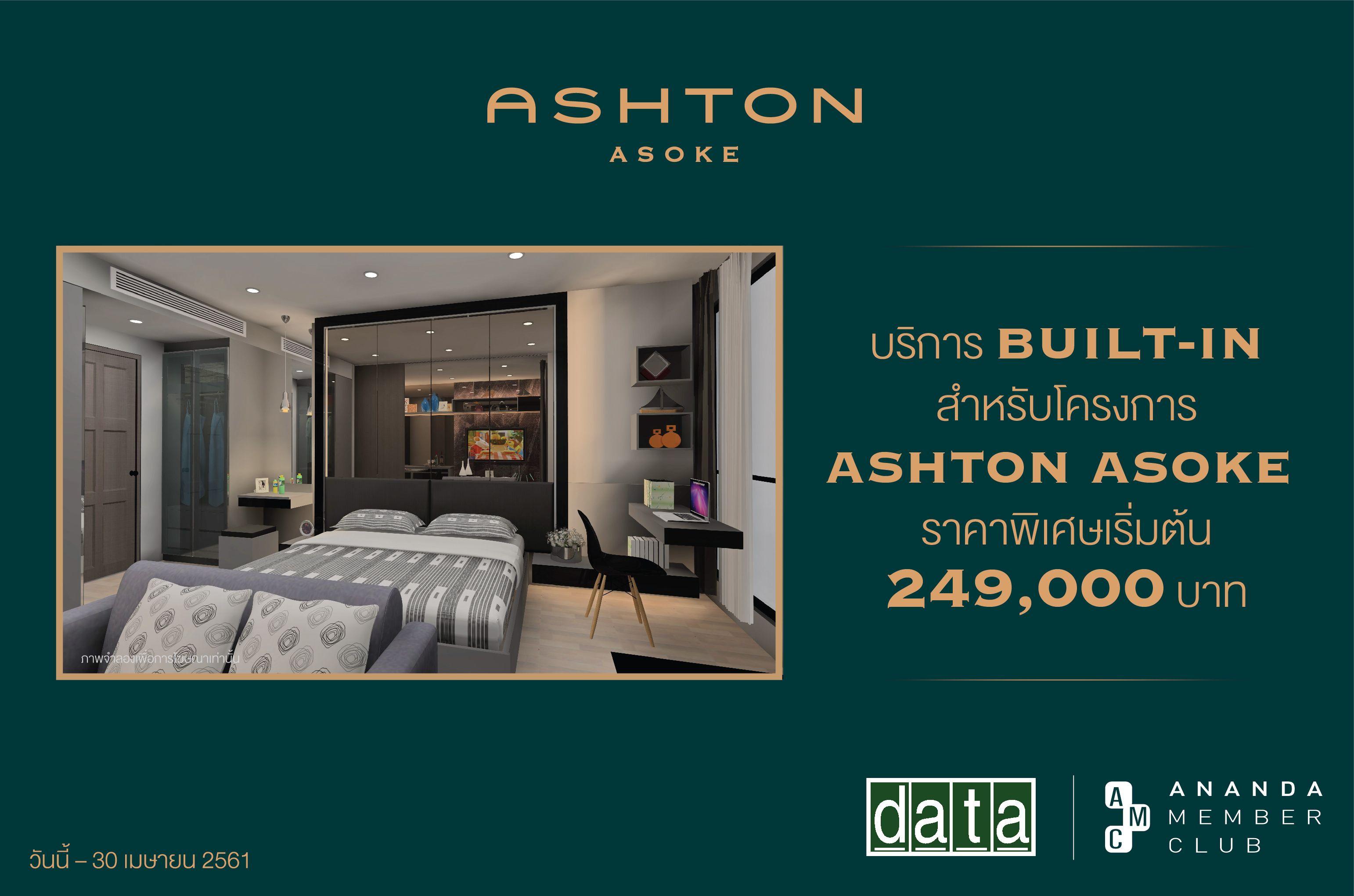 บริการ BUILT-IN สำหรับโครงการ ASHTON ASOKE