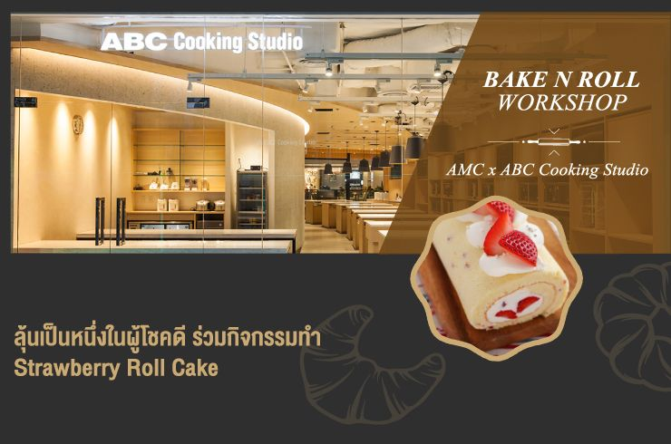 BAKE N ROLL, AMC X ABC Cooking Studio