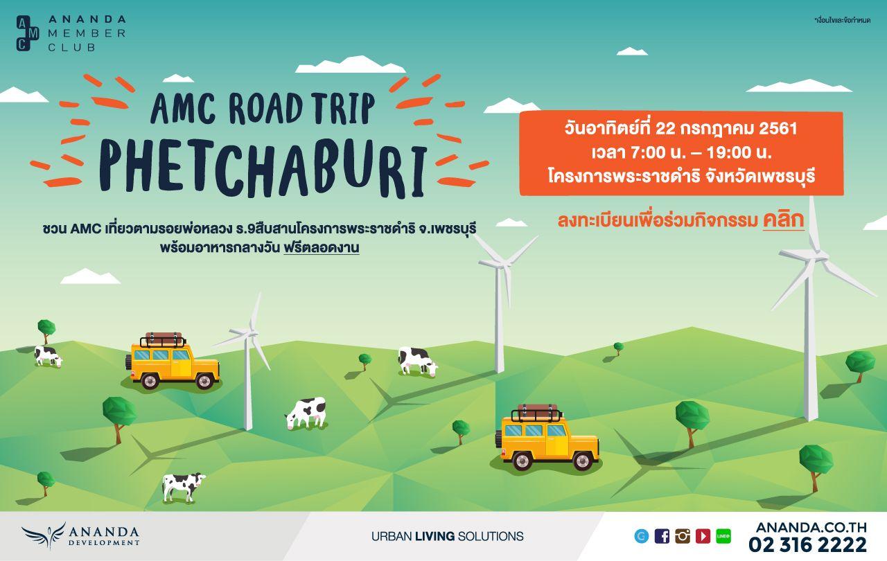 AMC ROAD TRIP PHETCHABURI