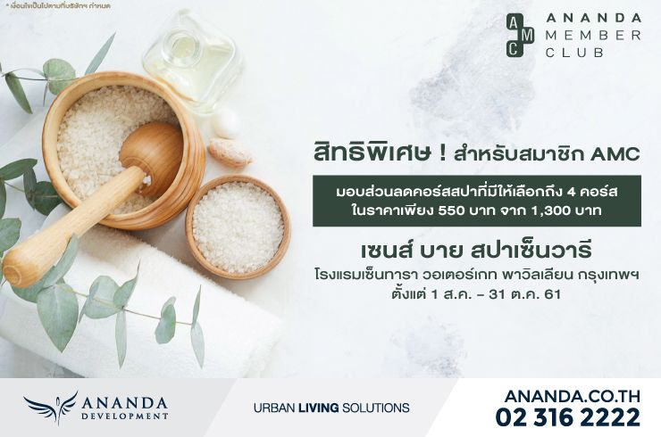 Cense by Spa Cenvaree at Centara Watergate Pavillion Hotel Bangkok