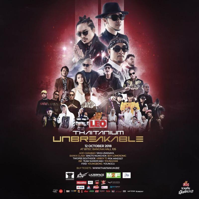 ประกาศรายชื่อผู้โชคดีได้รับบัตรคอนเสิร์ต THAITANIUM UNBREAKABLE