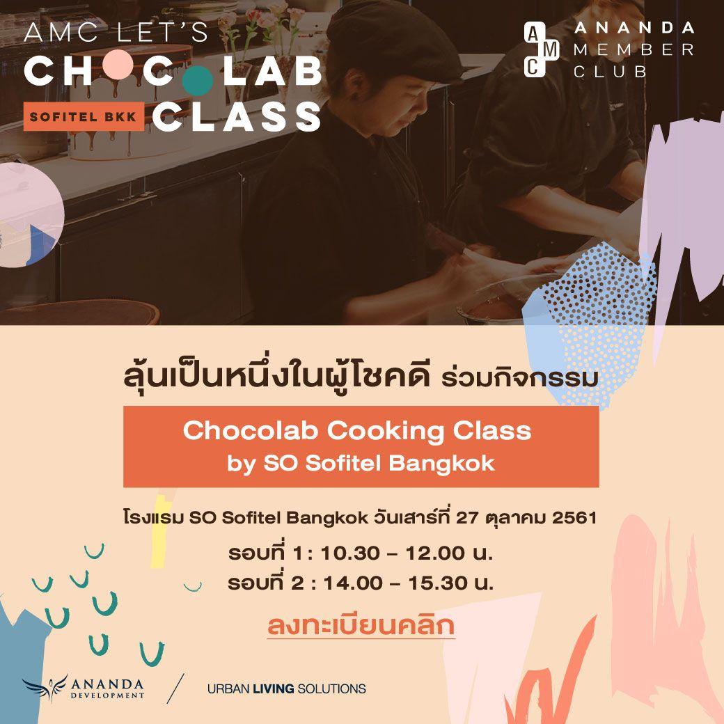 ประกาศรายชื่อผู้โชคดีเข้าร่วมกิจกรรม AMC Chocolab Cooking Class