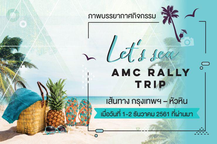 ภาพบรรยากาศกิจกรรม Let's Sea, AMC Rally Trip