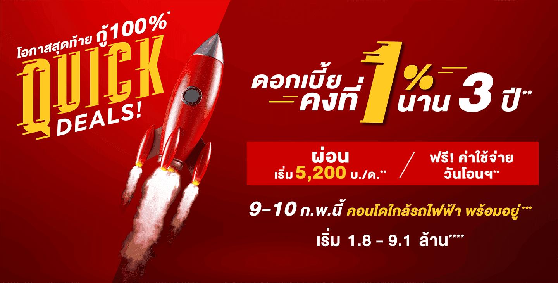 QuickDeal-1440-final3