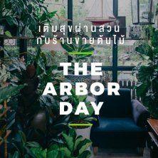 ArborDay