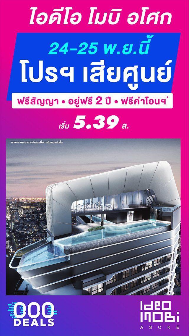 14-Pro000-IdeoMobiAsoke-Mobile-TH