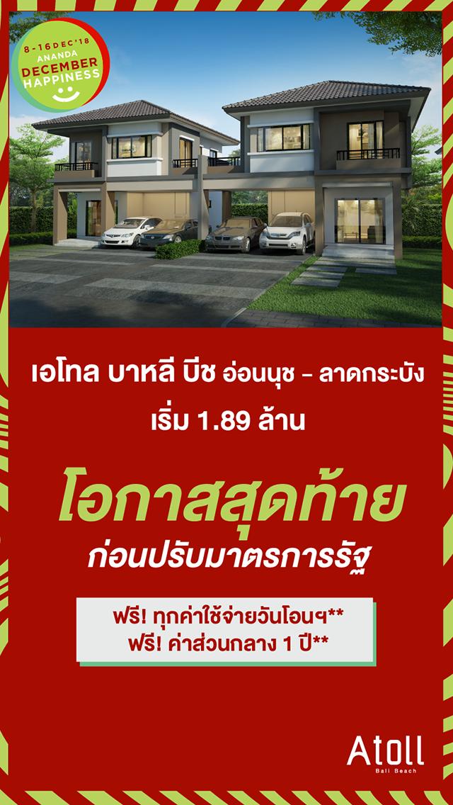 14Atoll-BaliBeach-Dec-Mobile_1