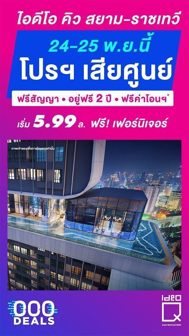 11-Pro000-IdeoQSiam-Mobile-TH